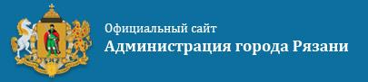 Официальный сайт Администрация города Рязани