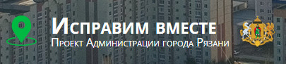 """Исправим вместе"". Проект Администрации города Рязани"
