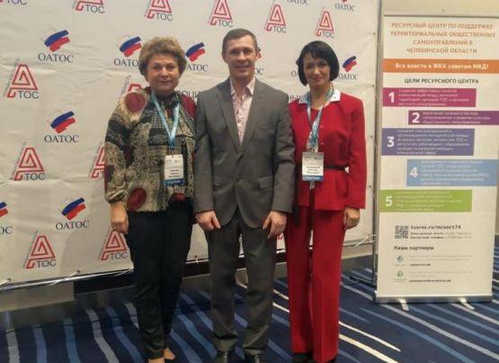 Представители комитетов общественного самоуправления Рязани принимают участие в работе Южно-Уральского гражданского форума