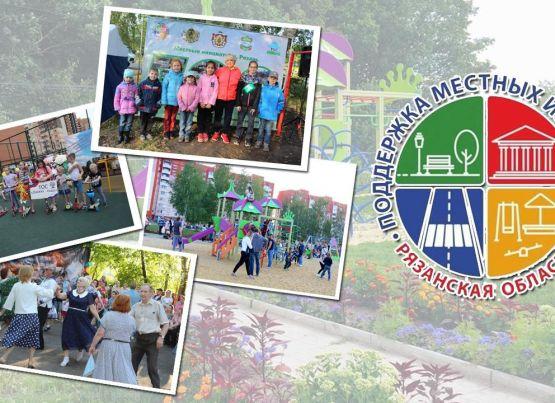 В 2020 году город Рязань на областном этапе отбора местных инициатив будут представлять 30 проектов