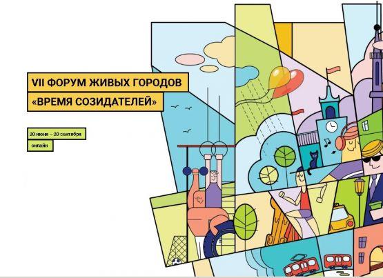 Активных горожан приглашают принять участие в VII Всероссийском форуме Живых городов